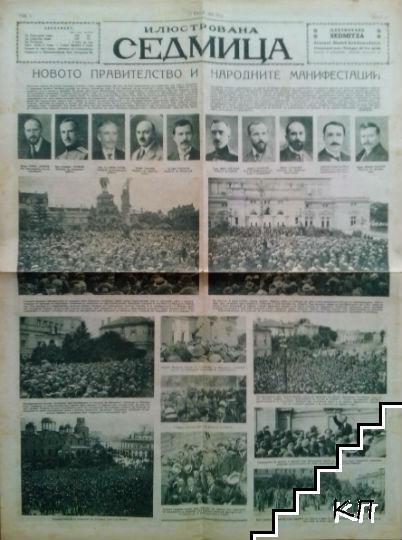 Илюстрована седмица. Бр. 2-52 / 1923