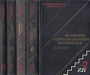 Композизионные материалы. Том 2-3, 5, 7-8