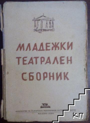 Младежки театрален сборник