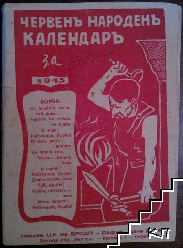 Червенъ народенъ календаръ за 1945 година