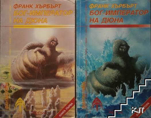 Бог-император на Дюна. Книга 1-2