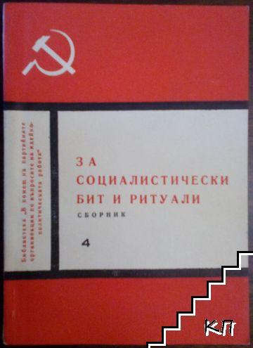 За социалистически бит и ритуали