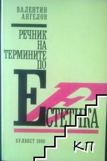 Речник на термините по естетика