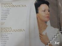 Райна Кабаиванска. Арии из опери на Спонтини, Керубини, Доницети, Росини, Белини и Верди