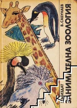 Занимателна зоология