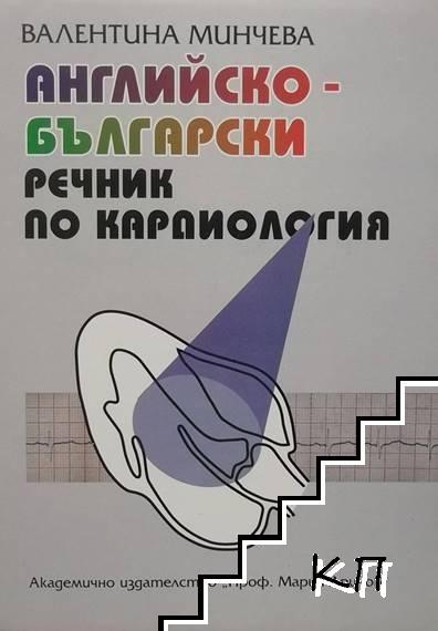 Английско-български речник по кардиология