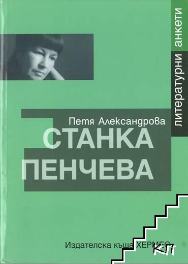 Станка Пенчева