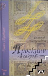 Проекции на сакралното в изкуството на балканските художници от 20-40 години на XX век. Том 2