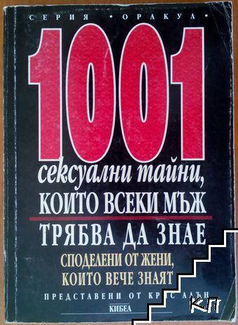 1001 сексуални тайни, които всеки мъж трябва да знае