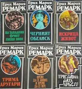 Ерих Мария Ремарк. Комплект от 9 книги
