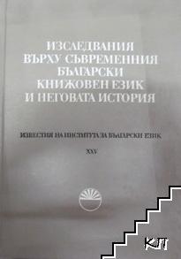 Изследвания върху съвременния български книжовен език и неговата история