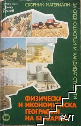 Физическа и икономическа география на България