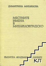Местните имена в Михайловградско
