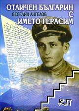 Отличен българин с името Герасим