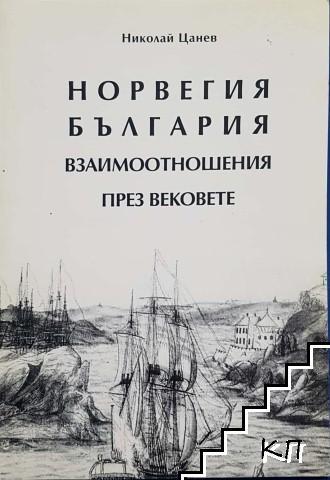 Норвегия - България. Взаимоотношения през вековете