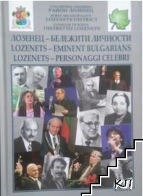 Лозенец - Бележити личности / Lozenets - Eminent Bulgarians / Lozenets - Personaggi celebri