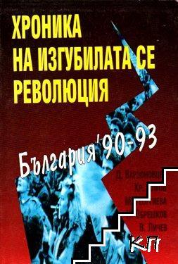 Хроника на изгубилата се революция. България '90-'93