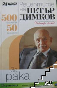Докторе, кажи! Книга 1: Рецептите на Петър Димков за рака