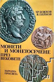 Монети и монетосечене през вековете (Допълнителна снимка 1)