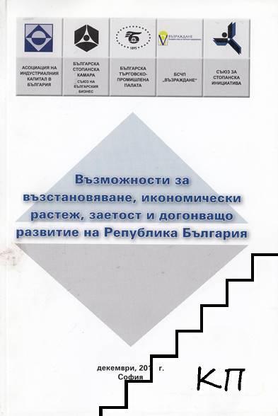 Възможности за възстановяване, икономически растеж, заетост и догонващо развитие на Република България