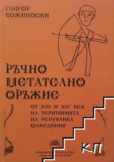 Ръчно метателно оръжие от XIII и XIV век на територията на Република Македония