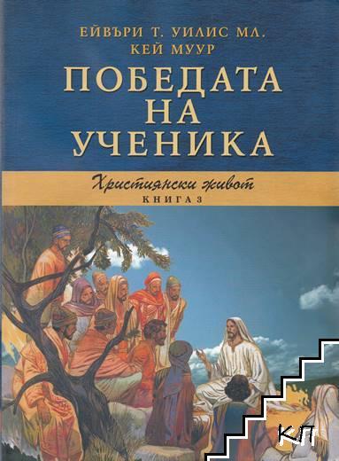 Победата на ученика. Книга 3: Християнски живот