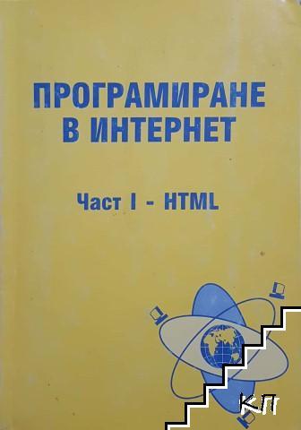 Програмиране в интернет. Част 1: HTML