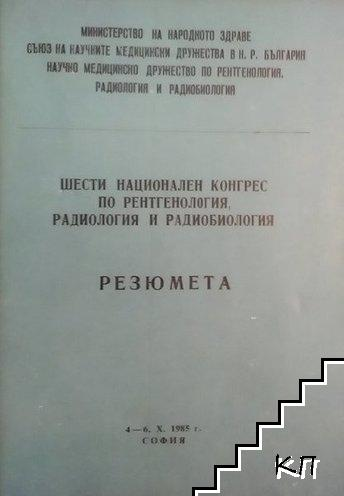 Шести национален конгрес по рентгенология, радиология и радиобиология. Резюмета