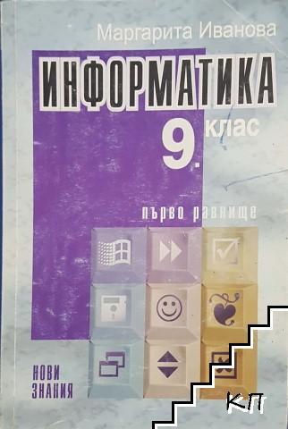 Информатика за 9. клас. Първо равнище