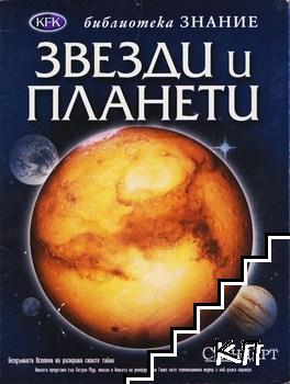 Звезди и планети