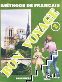 Bon voyage 2. Méthode de français pour jeunes adolescents