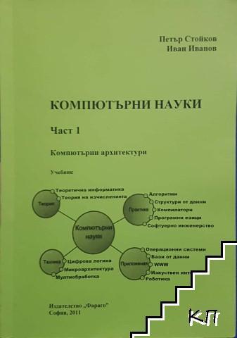 Компютърни науки. Част 1: Компютърни архитектури