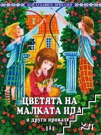Цветята на малката Ида и други приказки