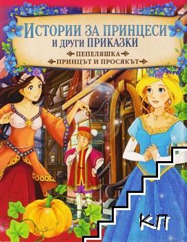 Истории за принцеси и други приказки