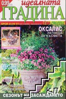 Идеалната градина. Бр. 91 / 2009