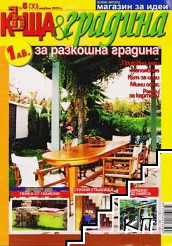 Къща и градина. Бр. 30 / 2013