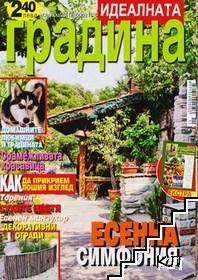 Идеалната градина. Бр. 11 / 2011