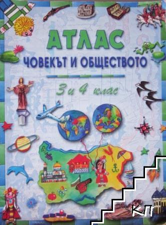 Атлас: Човекът и обществото за 3.-4. клас