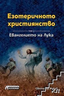 Езотеричното християнство. Том 3: Евангелието на Лука