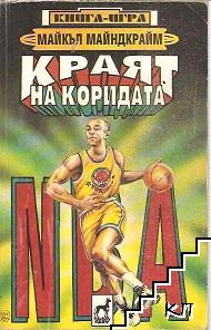NBA: Краят на коридата