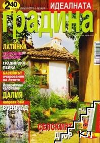 Идеалната градина. Бр. 8 / 2011