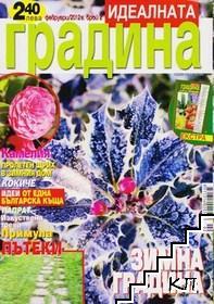 Идеалната градина. Бр. 2 / 2012