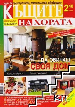 Къщите на хората. Бр. 12 / 2011