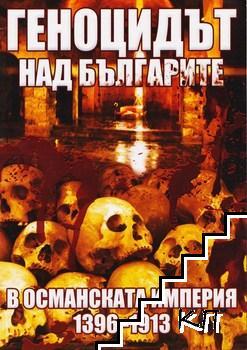 Геноцидът над българите в Османската империя 1396-1913 г.