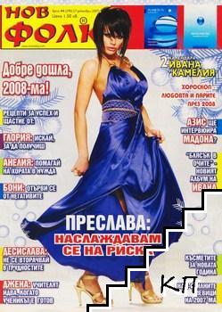 Нов фолк. Бр. 44 / 2007