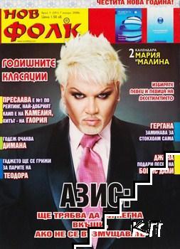 Нов фолк. Бр. 1 / 2008