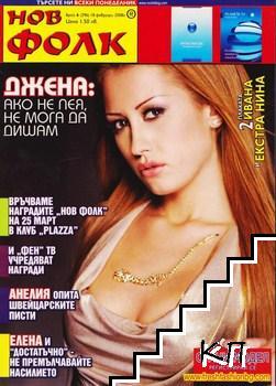 Нов фолк. Бр. 6 / 2008