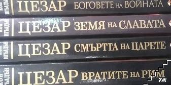 Цезар. Книга 1-4