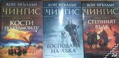 Чингис. Книга 1-3