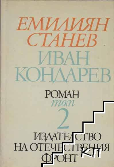 Иван Кондарев. Том 1-2 (Допълнителна снимка 1)